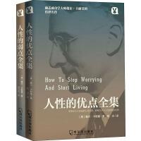 【领券满128减100】人性的弱点和人性的优点全集(2册) 哈尔滨出版社