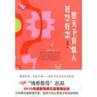 【正版二手书9成新左右】愿天下有情人好聚好散 赵凝 文化艺术出版社