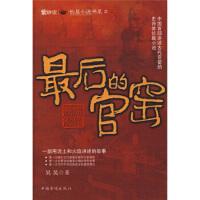 【二手书8成新】后的官窑 吴昊 中国华侨出版社