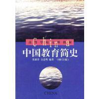 【正版二手书9成新左右】中国教育简史(修订版 张惠芬 华东师范大学出版社