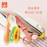gb好孩子辅食剪陶瓷辅食剪刀儿童食物剪刀辅食工具安全剪刀耐高温