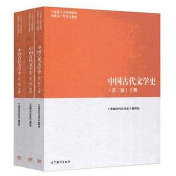 中国古代文学史上册中册下册 第二版 全三册 马克思主义理论研究和建设工程重点教材 马克思主义理论研究和建设工程重点教材