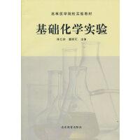 基础化学实验――高等医学院校实验教材