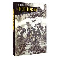 水墨江山――中国山水画欣赏