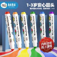 美乐儿童水彩笔套装幼儿园无毒可水洗画笔宝宝画画涂鸦笔绘画幼儿画笔套装婴儿12色24色圆头水彩笔水溶性彩笔