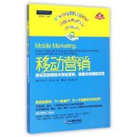 移动营销(移动互联网技术带给营销销售和传播的巨变)/电子商务和互联网营销系列