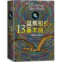 蓝熊船长的13条半命 (全彩绘本),(德)瓦尔特・莫尔斯,人民文学出版社【正版图书 品质保证】