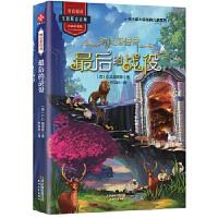 最后的战役/纳尼亚传奇,C.S.路易斯 著 芥菜种 译,天津人民出版社