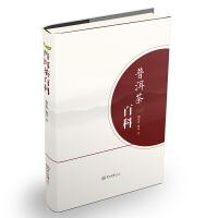 普洱茶百科,缪泽群,缪曼,中山大学出版社,9787306064608【正版书 放心购】