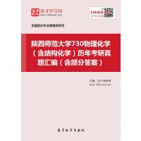 陕西师范大学730物理化学(含结构化学)历年考研真题汇编(含部分答案)(电子书)