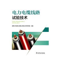 电力电缆线路试验技术