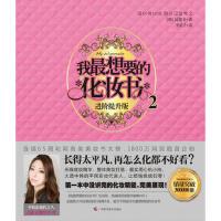 【二手书8成新】我想要的化妆书2 [韩] 边惠玉 广西科学技术出版社