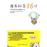 【正版二手书9成新左右】秘笈36计 也瘦网,黄毅 绘 江苏科学技术出版社
