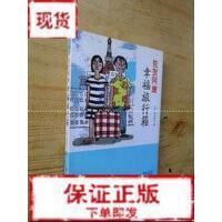 【旧书二手书9成新】幸福旅行箱:《佐贺的超级阿嬷》第二部 [日]岛田洋七 南海出版