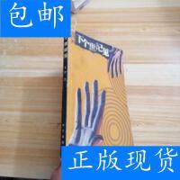 [二手旧书9成新]下个世纪见 /艾丹 华艺出版社