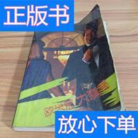 [二手�f��9成新]�W米茄大�_局 /查��斯。�C合。 中��文�出版社。