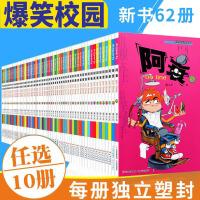 任选10册漫画书阿衰1-10-20-30-40-50-60-61-62阿衰全套全集任意选阿衰男孩漫画书 爆笑校园 搞笑