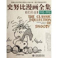 史努比漫画全集 【贰拾叁】(1995-1996) (美)舒尔茨,时尚正嘉 水利水电出版社 9787508495545