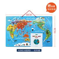 木质磁力地图拼图 世界地图【正版图书 质量保证】
