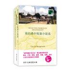 双语译林:莫泊桑中短篇小说选(附英文原版1本)