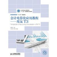 """会计电算化应用教程――用友T3(工业和信息化高职高专""""十二五""""规划教材立项项目)"""
