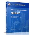 房屋建筑学(第五版)(含光盘)