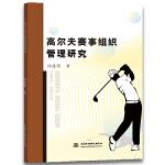 高尔夫赛事组织管理研究
