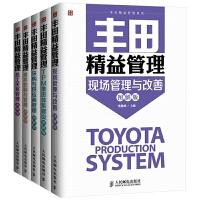 正版 丰田精益管理现场管理与改善+采购与供应商管理-现场管理与改善+TPM推进体系建设+成本控制与管理+员工关系管理
