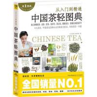 【正版二手书9成新左右】中国茶轻图典 《轻图典》编辑部著 江西科学技术出版社
