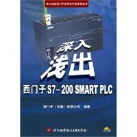 深入浅出西门子S7-200 SMART PLC-(含光盘) 西门子(中国)有限公司著 9787512418325