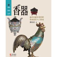 赏玩系列丛书:香器 黄旺旺 现代出版社 9787514337846 新华书店 正版保障