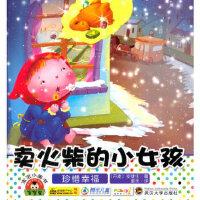 宝宝小画书 卖火柴的小女孩,于清峰,武汉大学出版社【正版图书 品质保证】