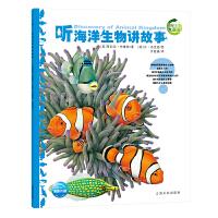 动物王国大探秘(第1辑):听海洋生物讲故事