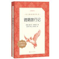 骑鹅旅行记(《语文》推荐阅读丛书)人民文学出版社
