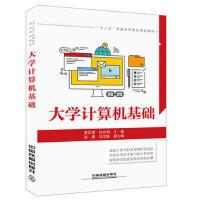 """[95新正版二手旧书] """"十三五""""普通高等教育规划教材:大学计算机基础"""