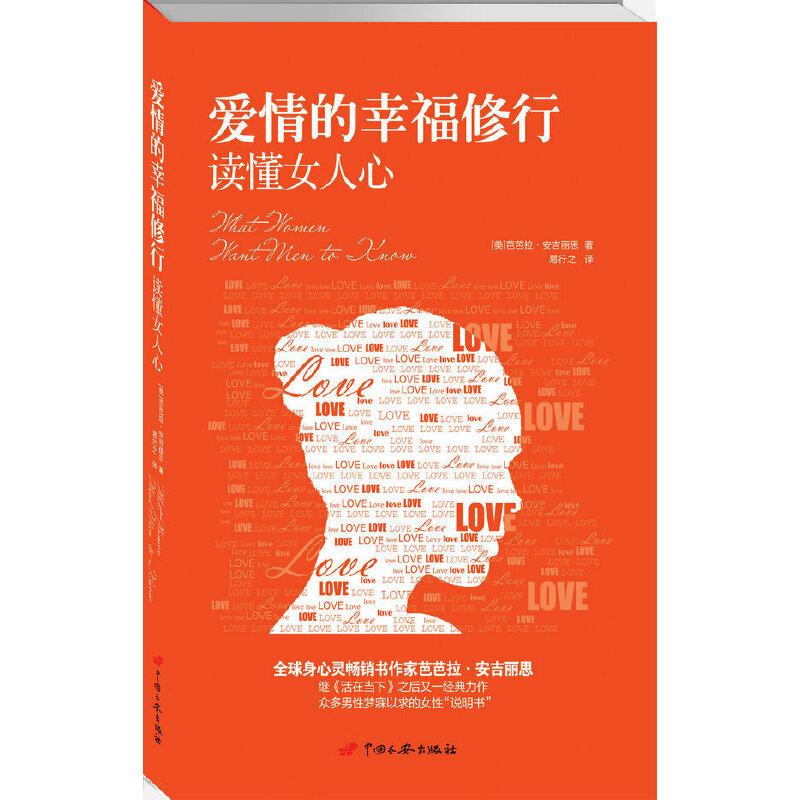爱情的幸福修行:读懂女人心 (美)芭芭拉·安吉丽思 中国长安出版社 9787510708770
