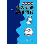 即学即用商务英语会话词典(mp3版)