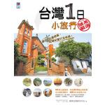 台灣1日小旅行港版 台版 繁体书