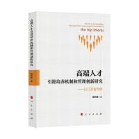 高端人才引进培养机制和管理创新研究――以江苏省为例