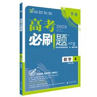 理想树67高考2020新版高考必刷题 数学4 立体几何 高考专题训练