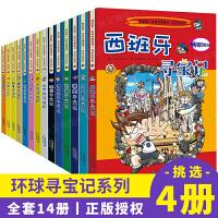 【挑选4册】环球寻宝记系列 正版我的第一本科学漫画书百科全书 儿童6-7-9-10-12岁国外世界书籍少儿科普 青少年
