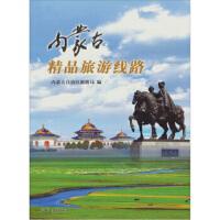【95成新正版二手书旧书】内蒙古精品旅游线路 赵广华