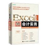 Excel 2016高效办公 会计实务