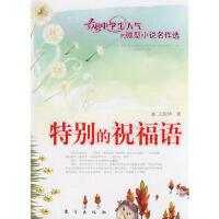 特别的祝福语(J)―微型小说名作选 9787506032438