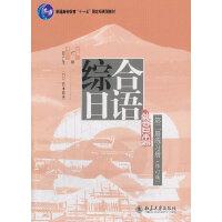 【正版二手书9成新左右】综合日语第二册 练习册 (修订版 何琳 北京大学出版社