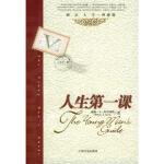 人生**课 (美)阿尔科特,李旭大 中国发展出版社 9787800876226