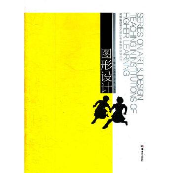 高等院校艺术设计专业教学研究丛书 图形设计