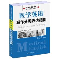 高等院校新概念医学英语系列教材                医学英语写作分类表达指南