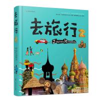 去旅行2 (人文地理百科��,法��教育部推�]!)