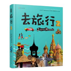 去旅行2 (人文地理百科书,法国教育部推荐!)